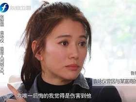 袁詠儀重提與富商感情風波後悔傷害到張智霖