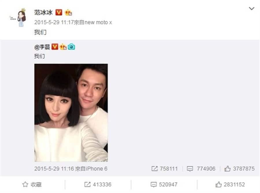 「我們不再是我們」 范冰冰、李晨宣布分手!