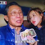女主播采访钟南山 搔首弄姿遭群嘲怒斥:你笑啥呢【武漢疫情】