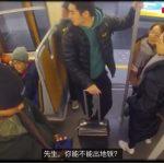 """三位華裔青年被趕下地鐵,比利時""""圍觀羣衆""""這樣反應(圖/視頻)"""