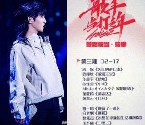 《歌手2020》第三期歌单曝光,新的奇襲歌手登場,毛不易返場而周深唱神曲